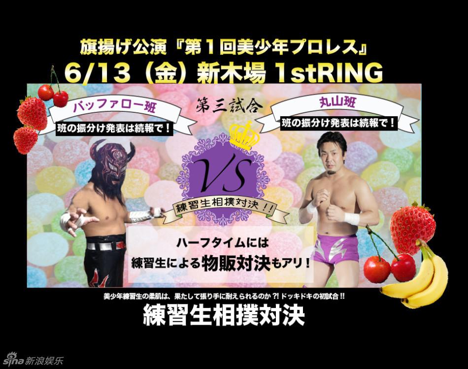 日本推出美少年摔跤手组合