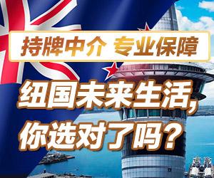 2018年新西蘭留學移民持牌中介推薦
